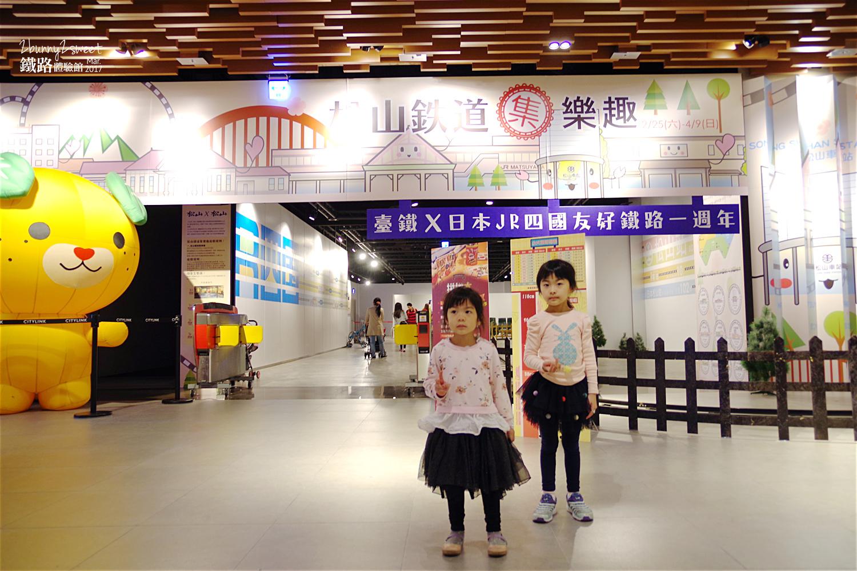 松山車站鐵路體驗館-58.jpg