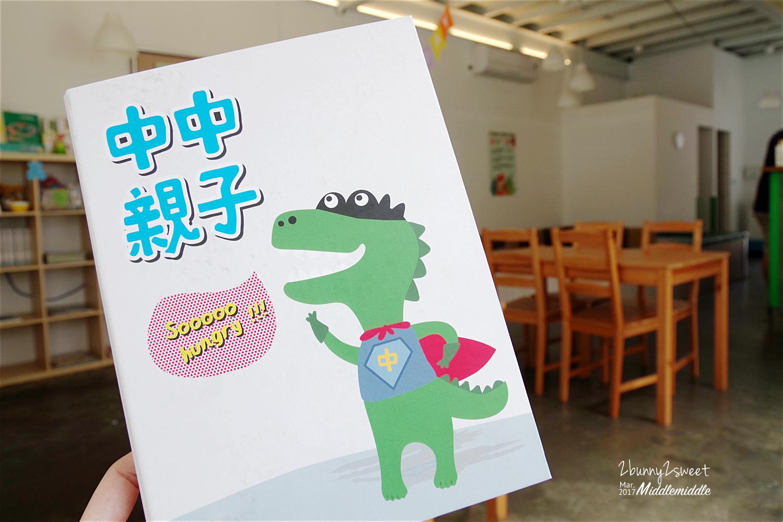 2017-0319-中中親子樂園-34.jpg