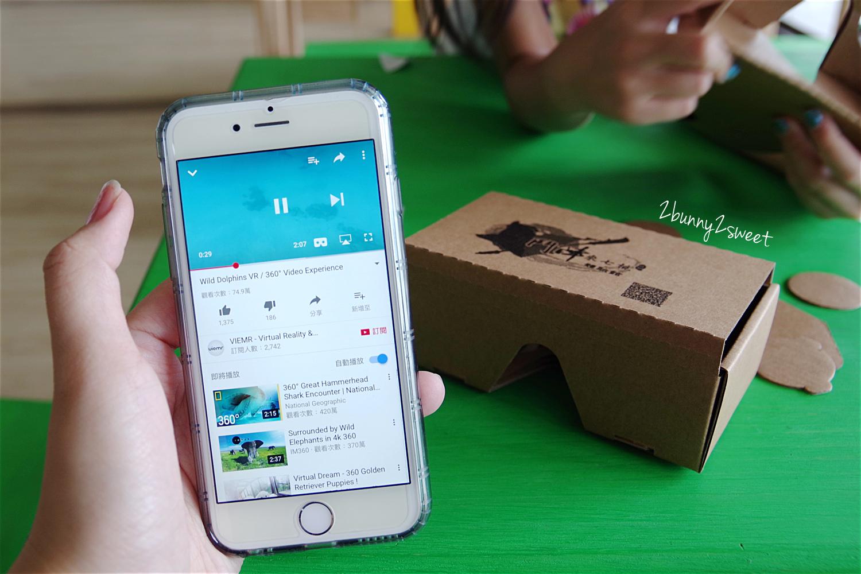 鬥陣來七桃製作VR 眼鏡手機實測體驗