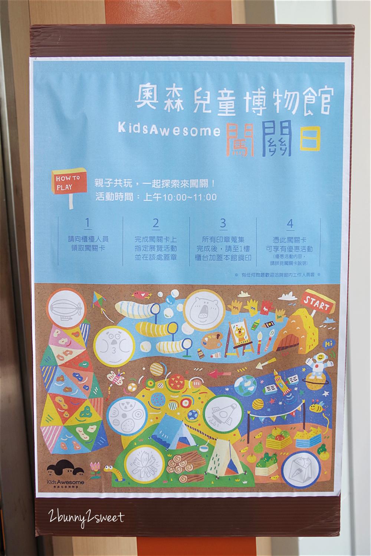 2017-0903-奧森兒童博物館-02.jpg
