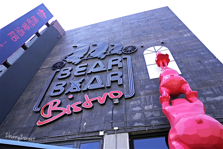 2017-1008-熊吧餐酒館-02.jpg
