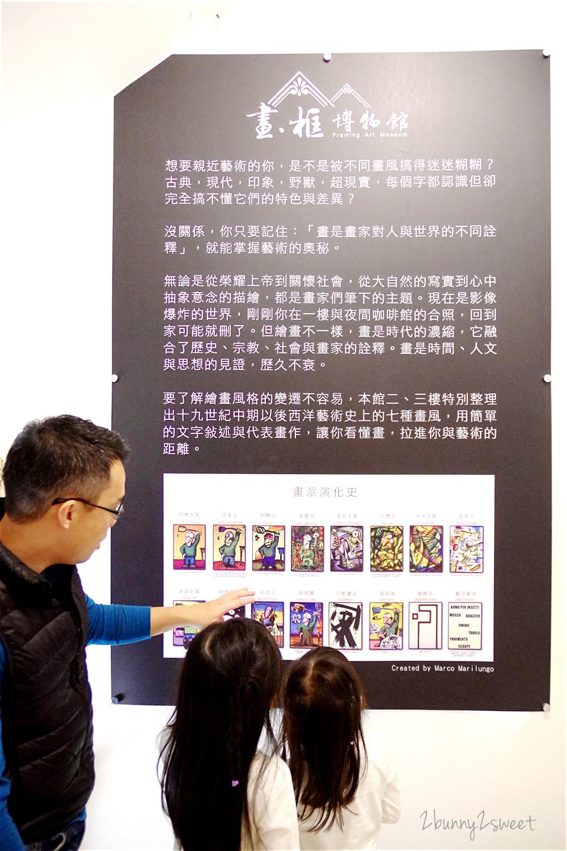 2017-1126-畫框博物館-04.jpg