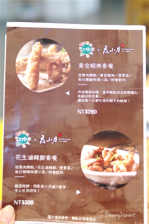 2018-0128-大樹先生親子餐廳 台中崇德店-66.jpg