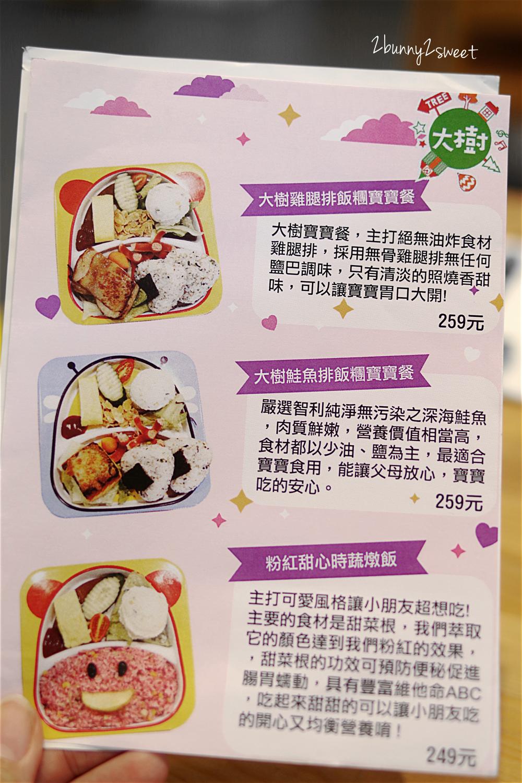 2018-0128-大樹先生親子餐廳 台中崇德店-67.jpg