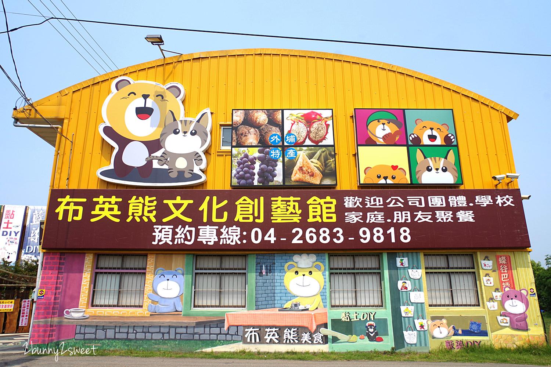 2018-0325-布英熊-02.jpg