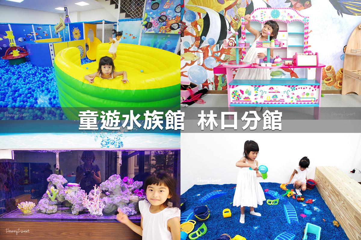 童遊水族館
