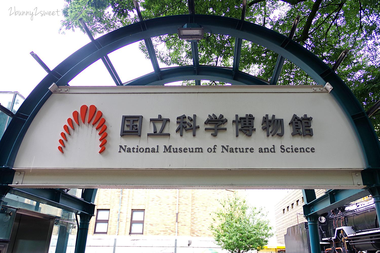 2018-0706-國立科學博物館-01.jpg