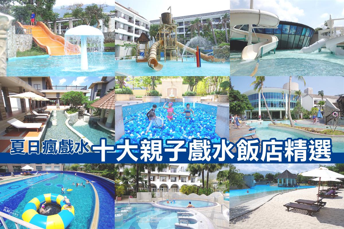 十大親子戲水飯店