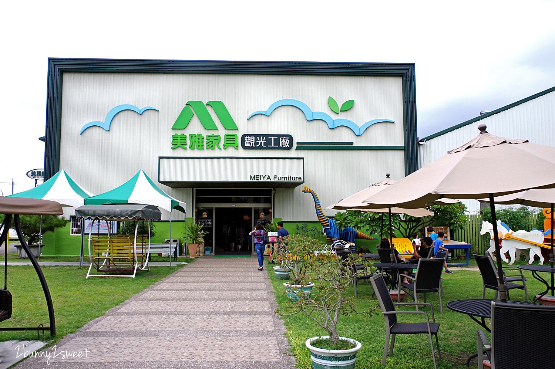 2018-0819-美雅家具觀光工廠-01.jpg