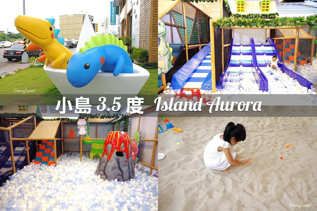 小島3.5度