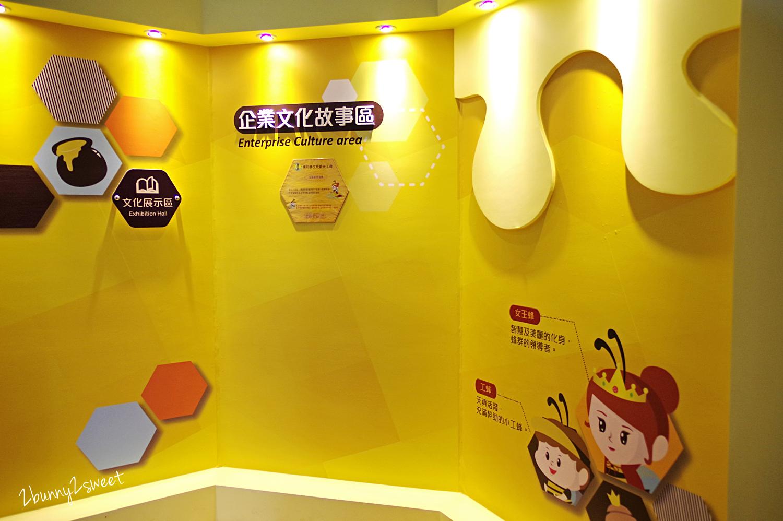 2018-0819-東和蜂文化觀光工廠-04.jpg