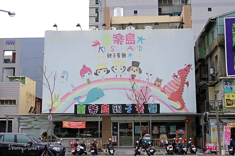 2018-0820-童樂島親子餐廳-23.jpg