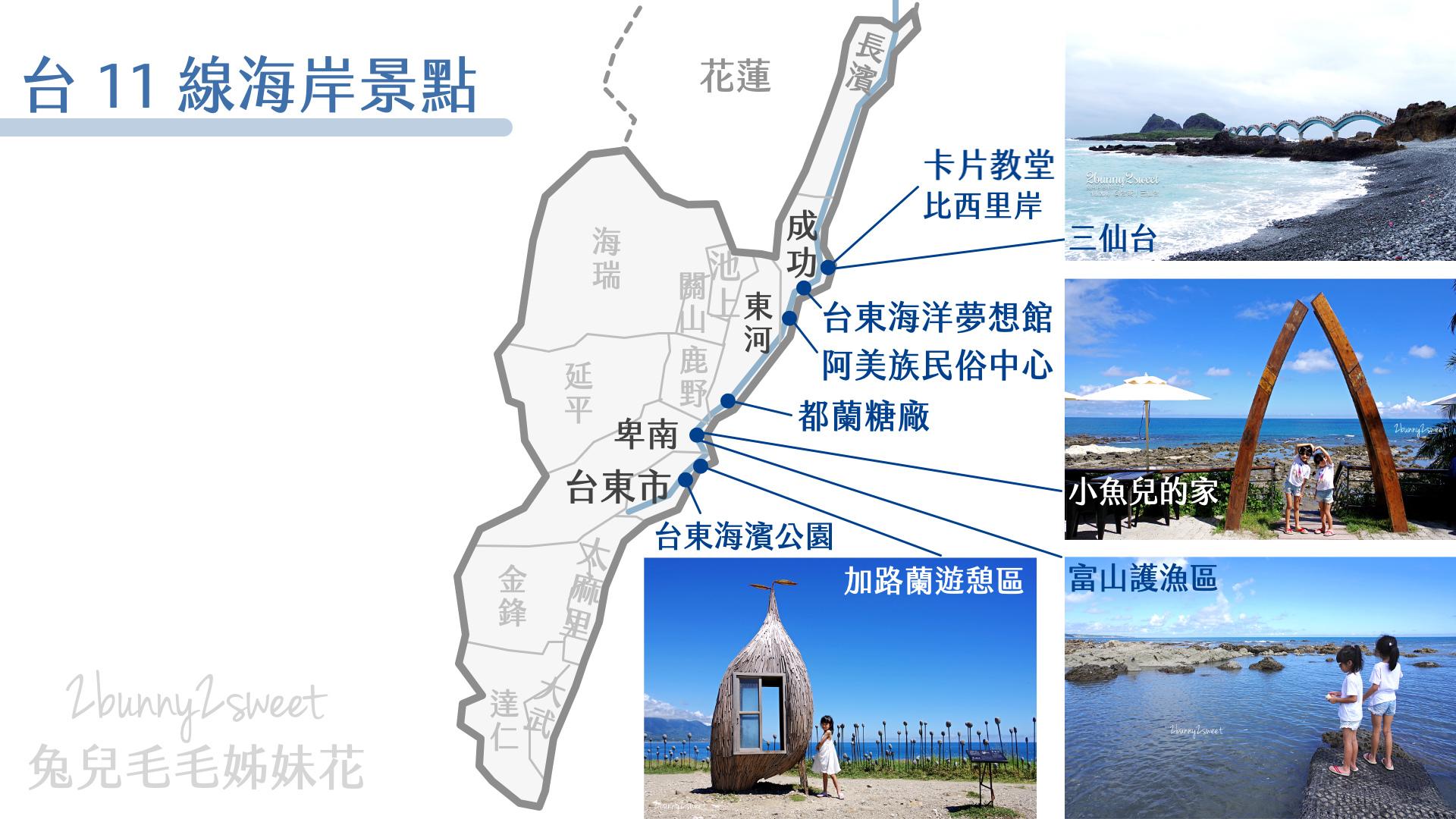 台東旅遊地圖-台11線海岸景點-3