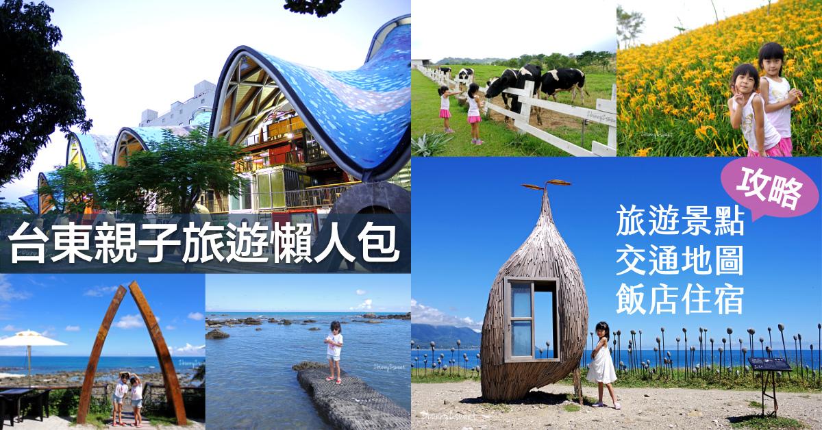 台東親子旅遊懶人包-FB
