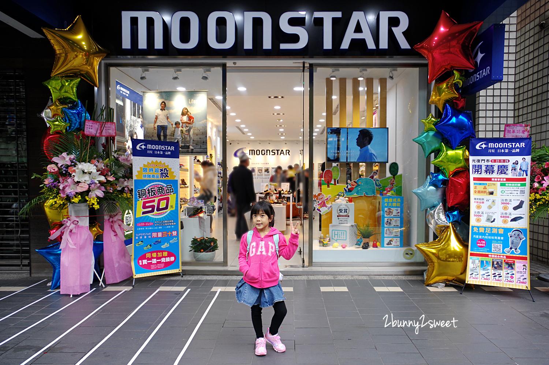 2018-1122-MoonStar-01.jpg