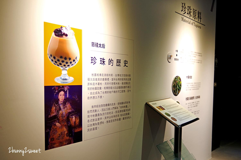 2018-1223-奇麗灣珍奶文化館-07.jpg