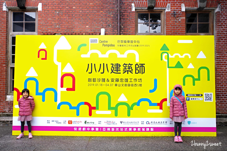 2019-0121-小小建築師 創藝沙雕&安藤忠雄工作坊-01.jpg