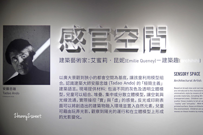 2019-0121-小小建築師 創藝沙雕&安藤忠雄工作坊-29.jpg