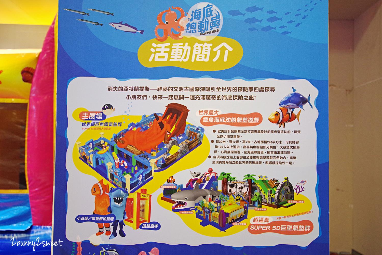 2019-0224-海底總動員氣墊床樂園-10.jpg