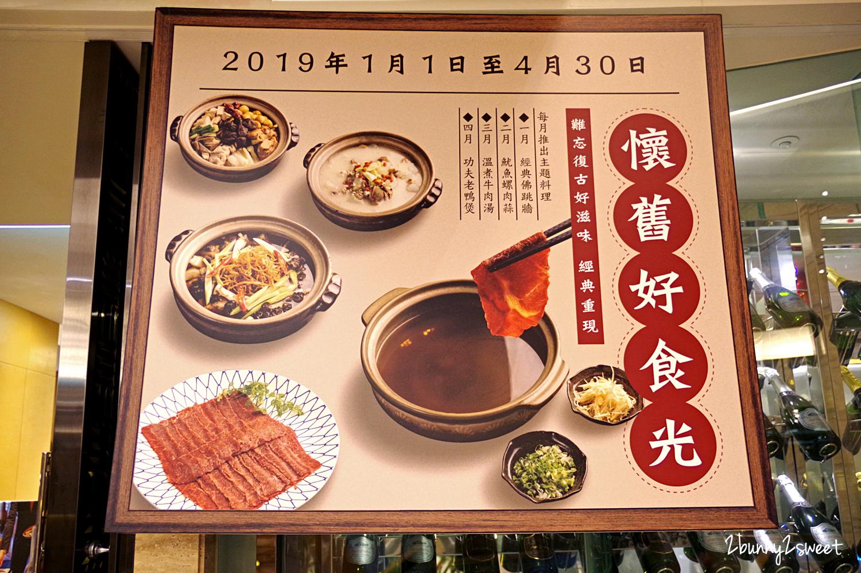 2019-0227-福容台北一館田園餐廳-41.jpg