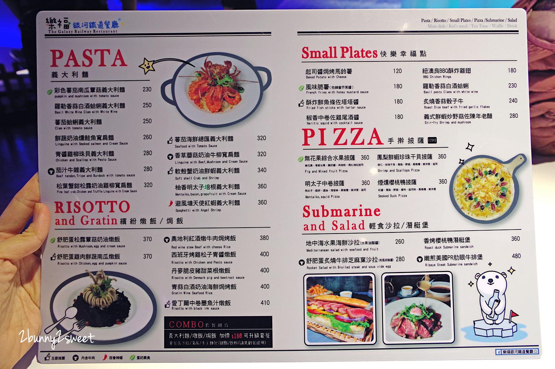 2019-0224-樂福銀河鐵道餐廳-01.jpg