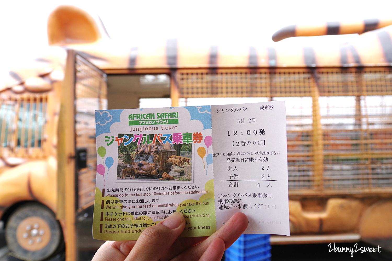 2019-0302-九州自然野生動物園-34.jpg