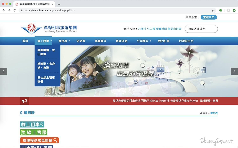 2019-0301-漢聲租車-09.png