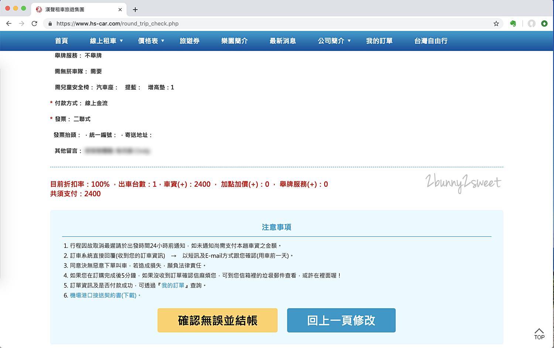 2019-0301-漢聲租車-11.png