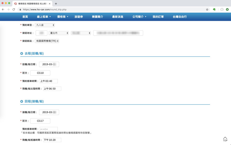 2019-0301-漢聲租車-10.jpg
