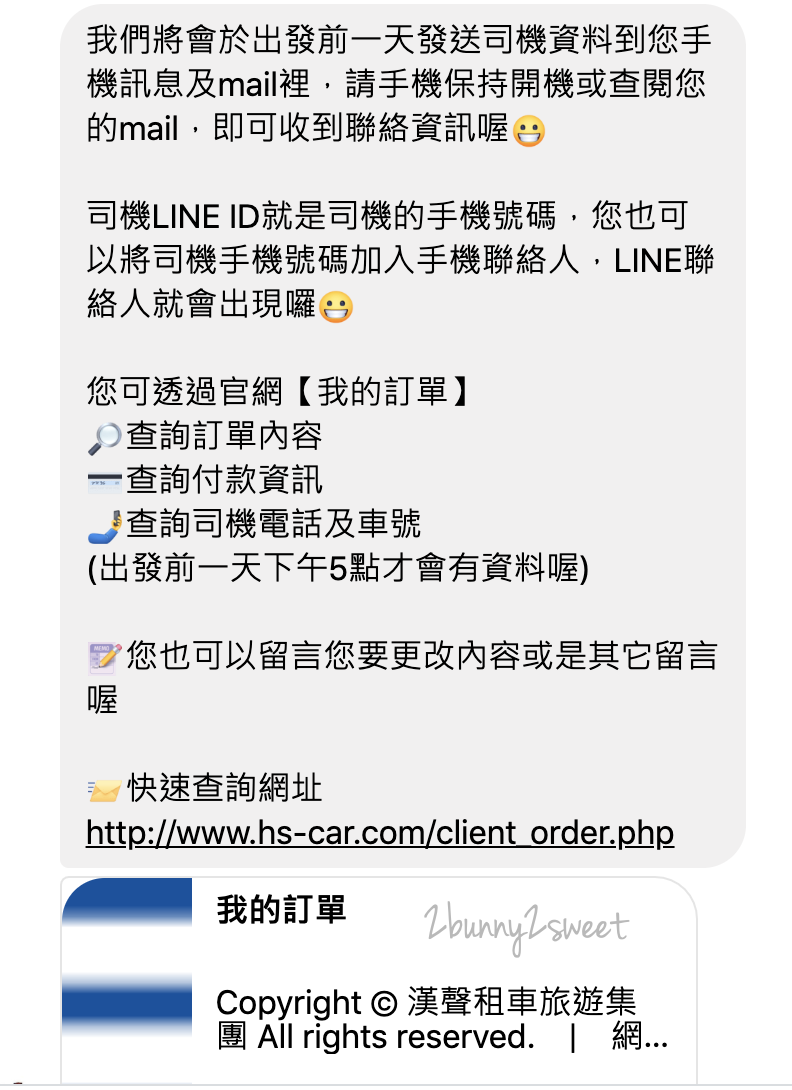 2019-0301-漢聲租車-16.png
