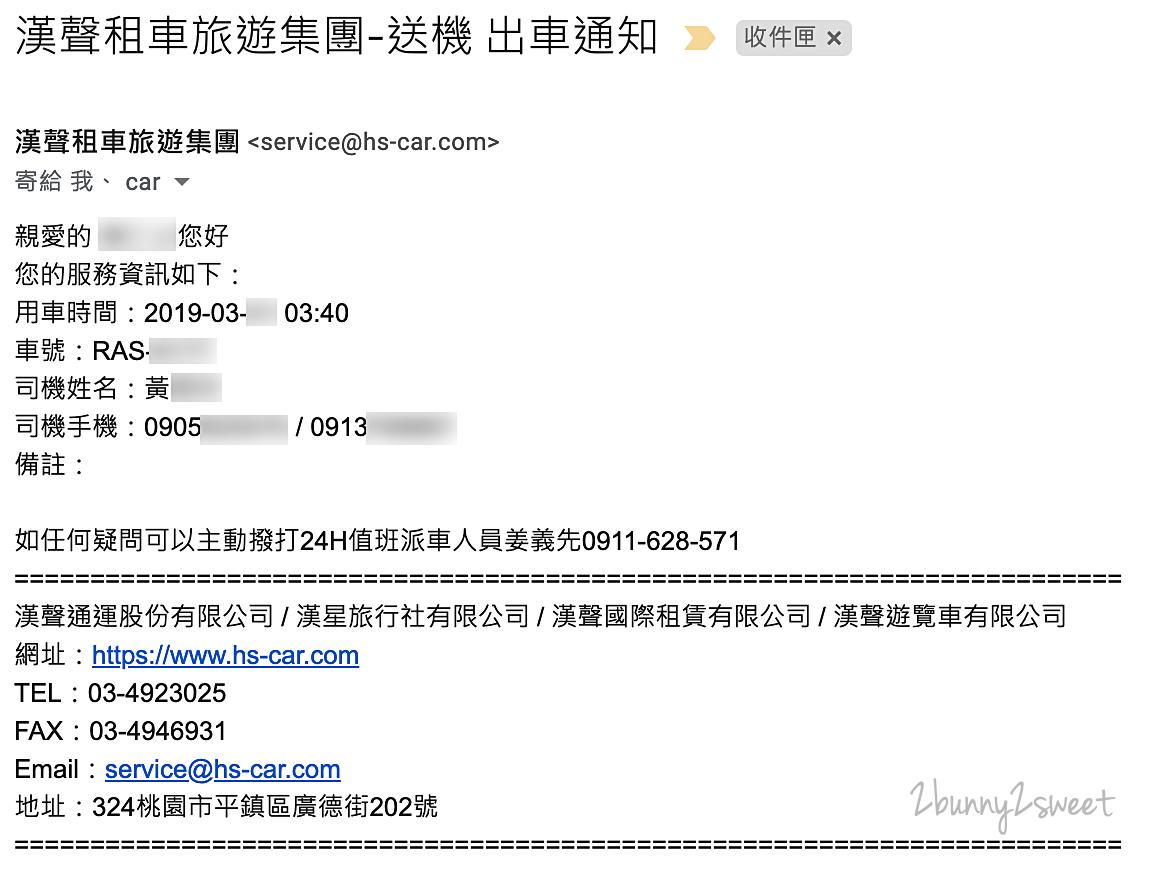 2019-0301-漢聲租車-15.png