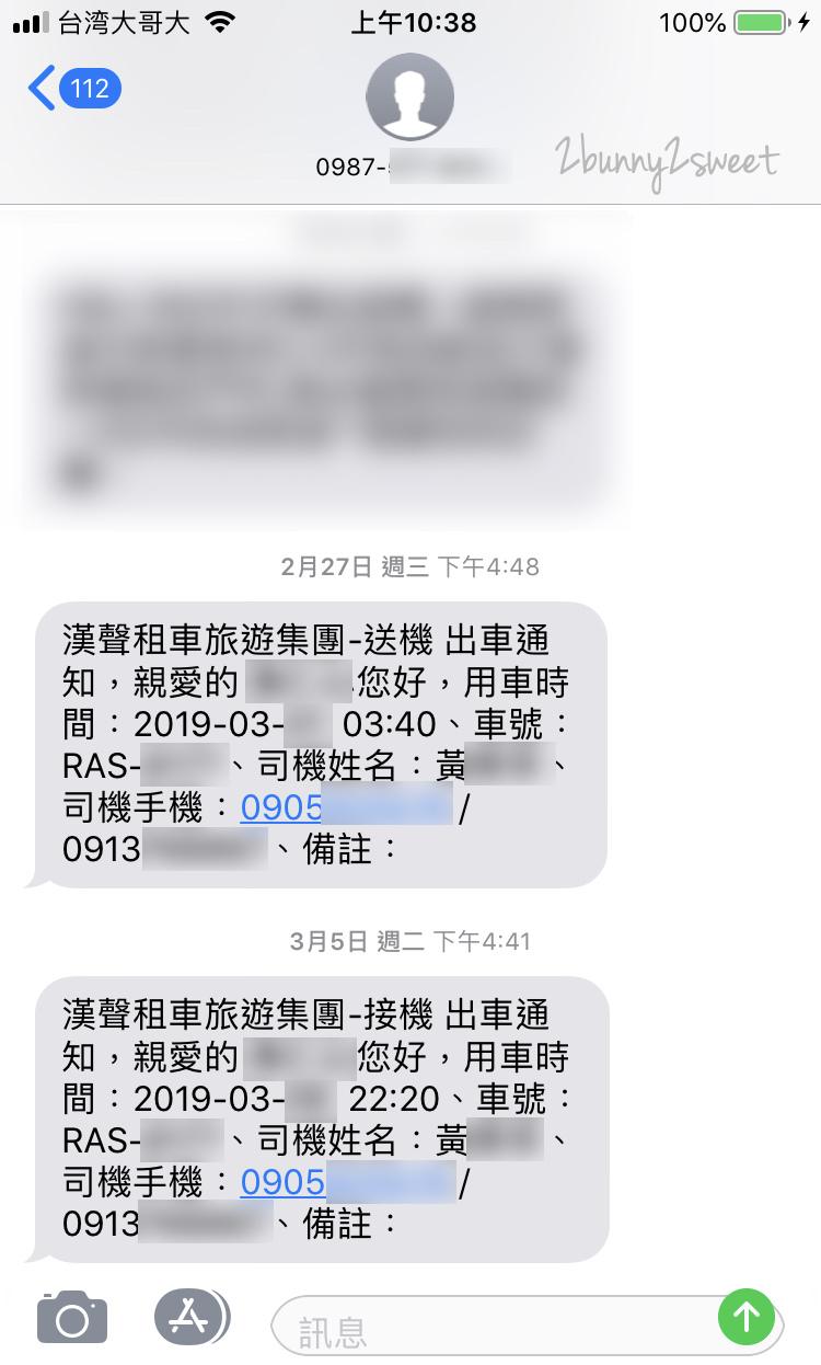 2019-0301-漢聲租車-17.jpg