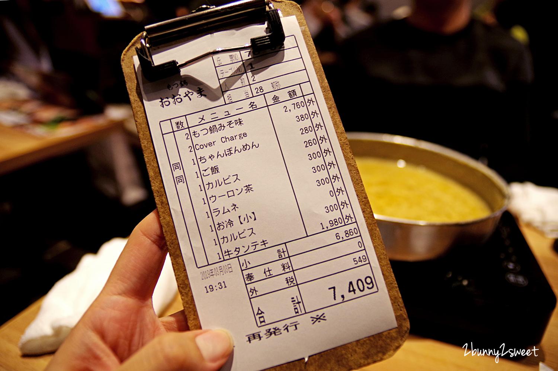 2019-0303-博多もつ鍋 おおやま-08.jpg