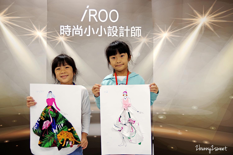 2019-0330-IROO小小設計師-28.jpg