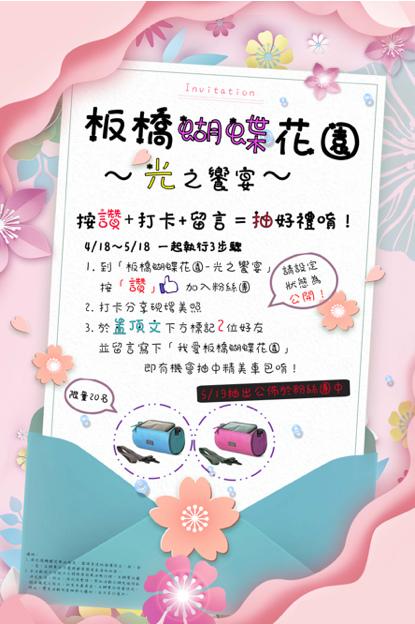 2019-0420-板橋蝴蝶公園地景花海-38