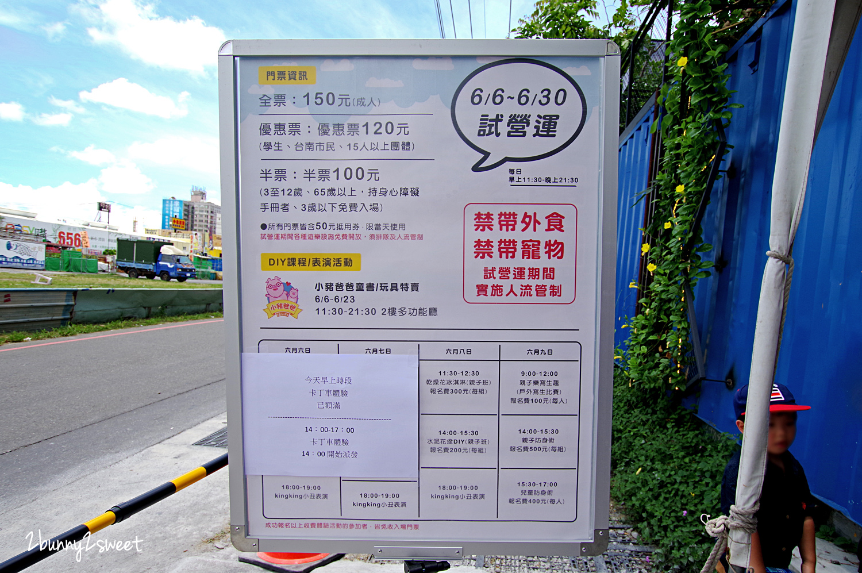 2019-0608-台南貨櫃公園-03.jpg