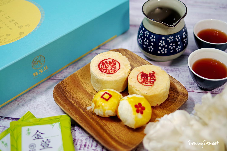 2019-0814-點水樓蘇式一口酥月餅-01.jpg