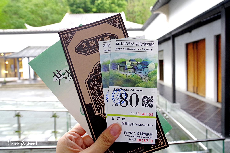 2019-0413-坪林茶業博物館-03.jpg