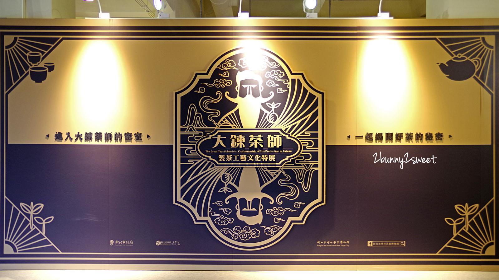 2019-0413-坪林茶業博物館-23.jpg