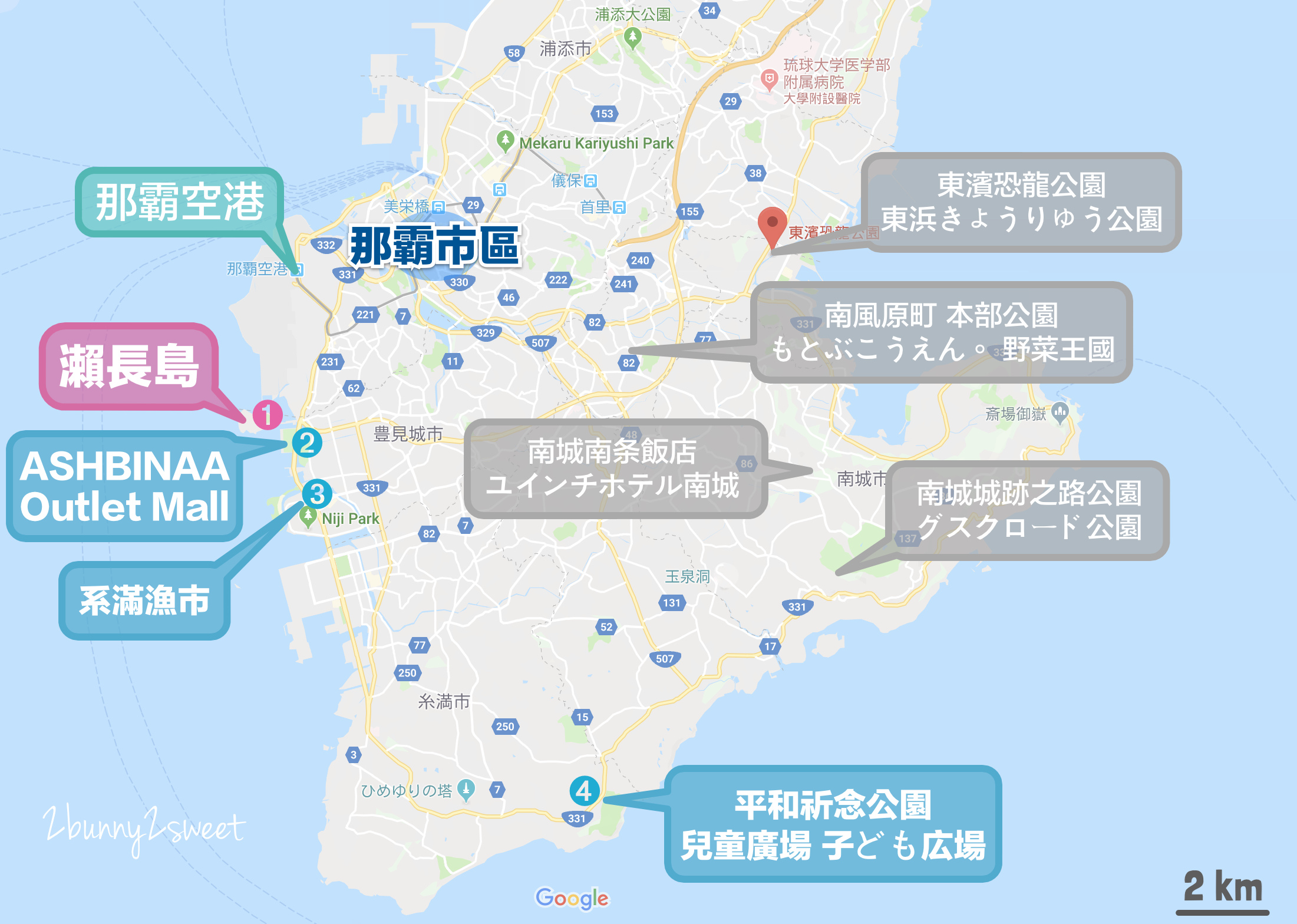 2019-0628-瀨長島&幸福松餅-39