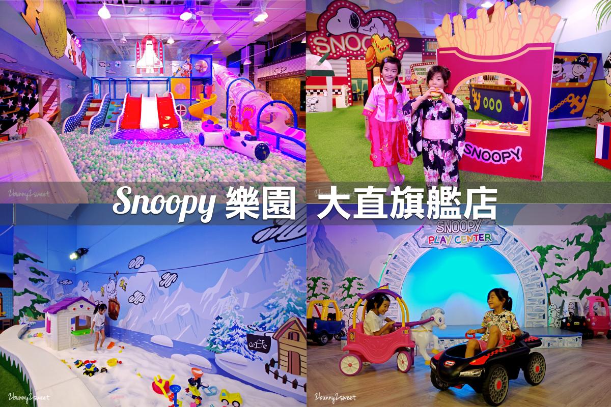 snoopy 樂園