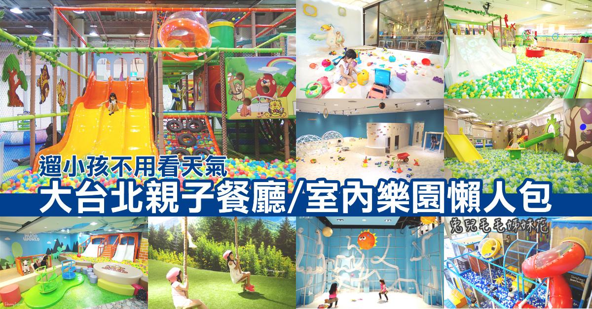 室內樂園親子餐廳-FB-2