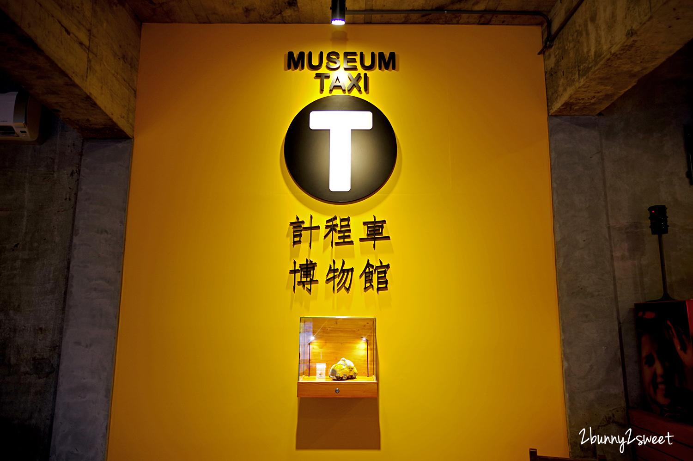 2019-1123-TZXI Muesum 計程車博物館-14.jpg