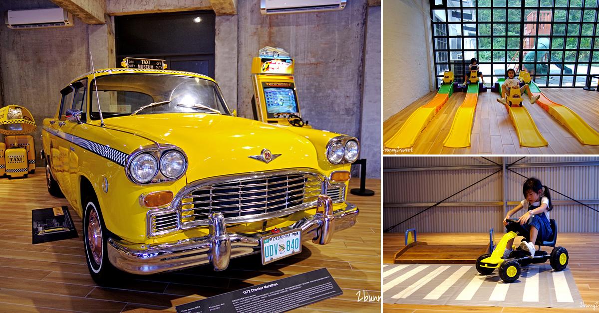 2019-1123-TZXI Muesum 計程車博物館-40