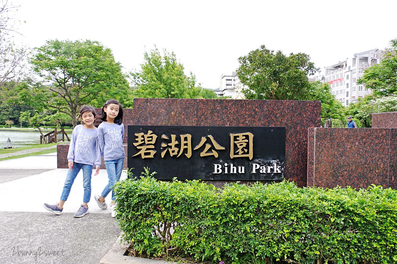 2020-0403-碧湖公園-01.jpg