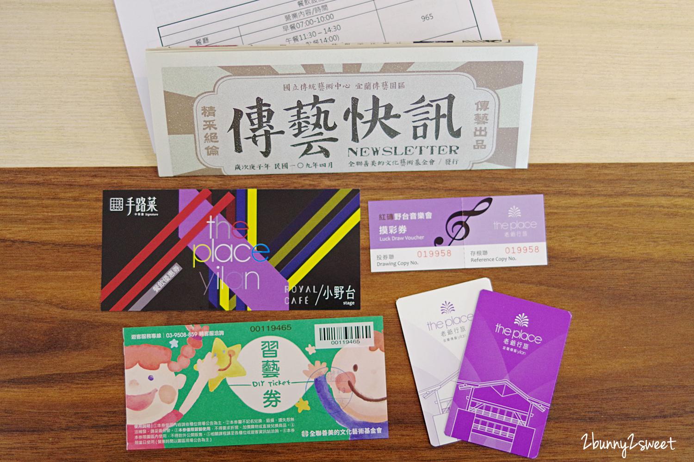 2020-0418-宜蘭傳藝老爺行旅-08.jpg