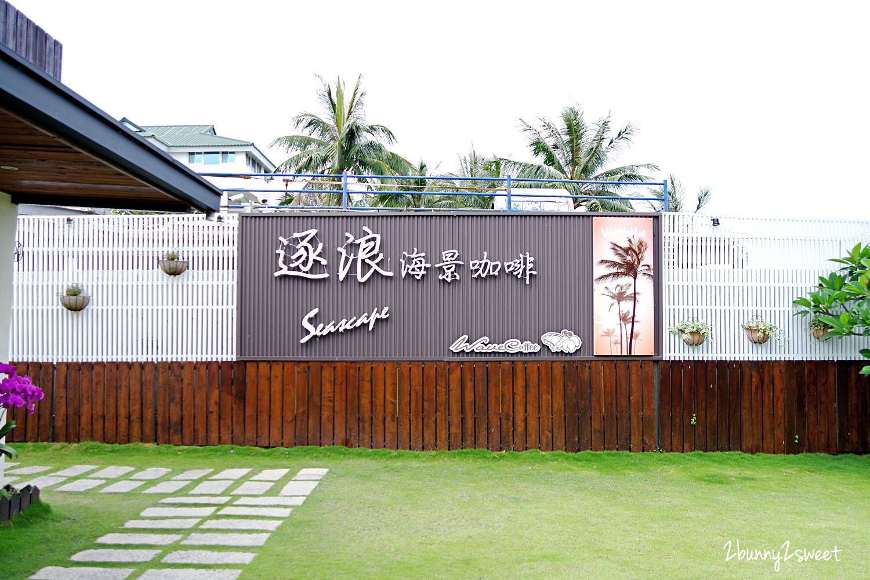 2020-0516-台東逐浪海景咖啡-10.jpg