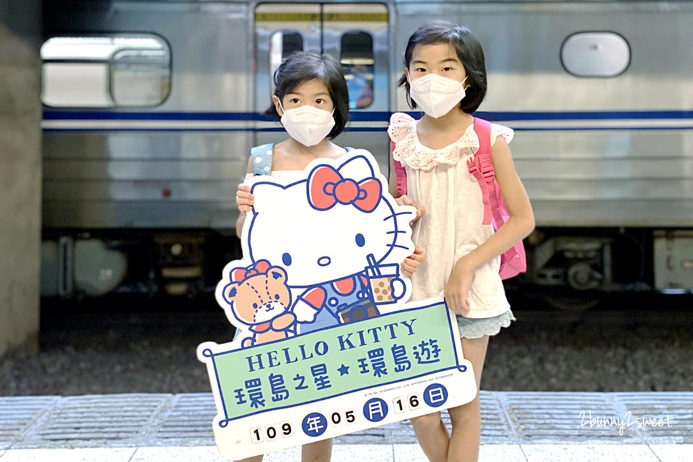 2020-0516-環島之星 Hello Kitty 彩繪列車-02.jpg