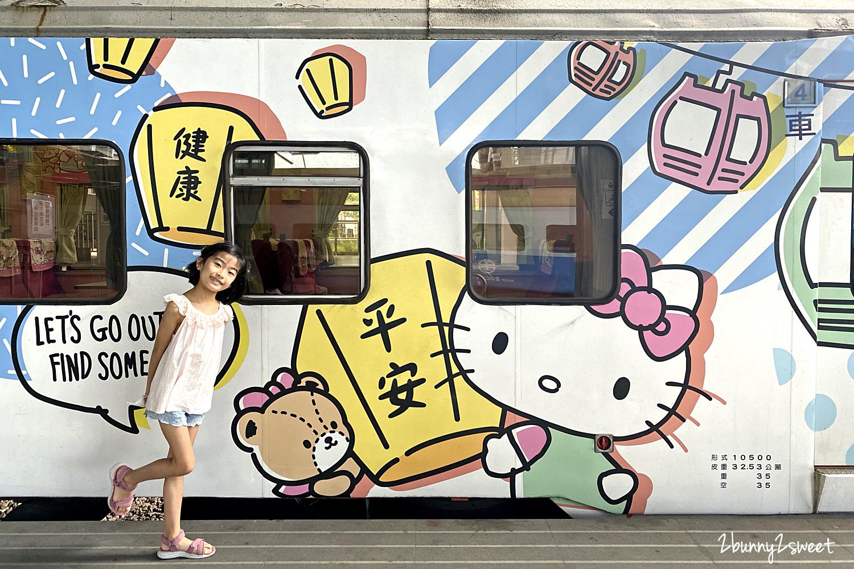 2020-0516-環島之星 Hello Kitty 彩繪列車-25.jpg