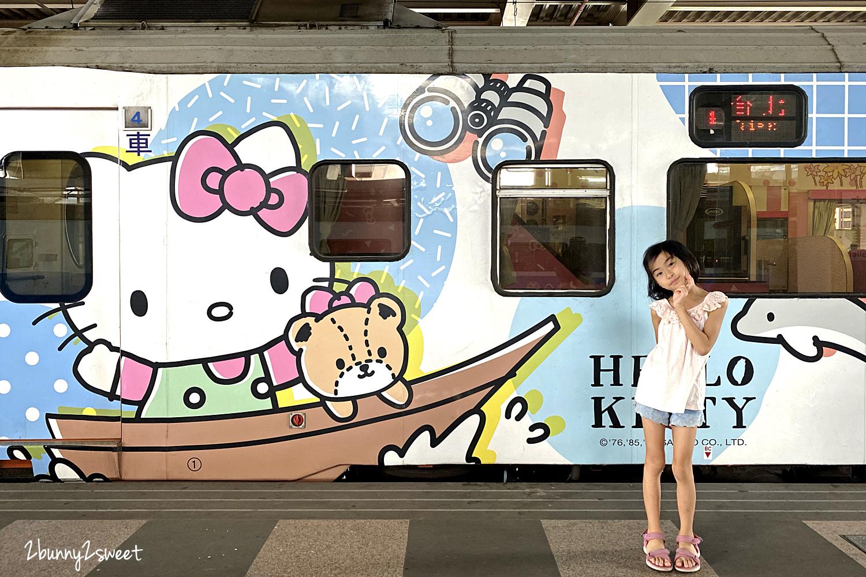 2020-0516-環島之星 Hello Kitty 彩繪列車-27.jpg